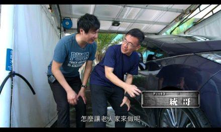 該怎麼洗車?黃金陣容來告訴你!