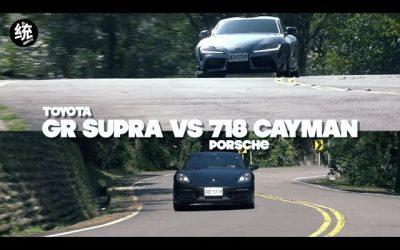 【統哥xFK】跑車怎麼選?GR Supra VS 718 Cayman