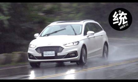 大雨中依然保有舒適與操控性,Ford Mondeo Wagon 試駕
