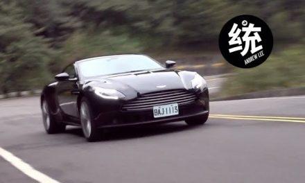 俐落、激情又紳士Aston Martin DB11試駕