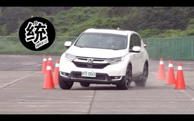 Honda CR-V也能當安駕教練車,底盤、 ABS、ESP 實測