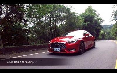 日系雙門轎跑車優秀之作 - INFINITI Q60 3.0t Red Sport 試駕
