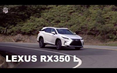 空間再升級 Lexus RX350 L 試駕、Lexus RX L 試駕