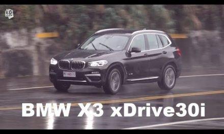 均衡的操控與舒適 2018 BMW X3 xDrive30i 的試駕影音