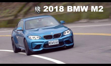 純正的BMW M操控樂趣:2018 BMW M2 試駕