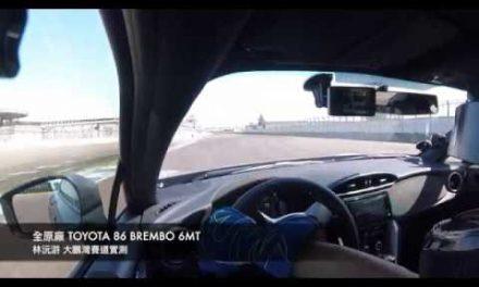 大鵬灣賽道全原廠Toyota 86 BREMBO 6MT實測