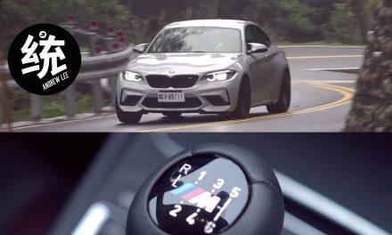 出手排我就買!統哥最滿意的 BMW M2 Competition 手排!