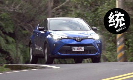 小改款更有型有操控也更安全,2020 Toyota C-HR試駕