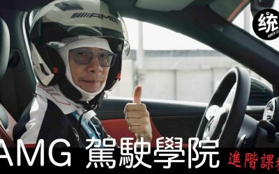 AMG駕駛學院進階再進化!AMG Driving Academy