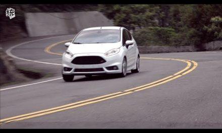 短小精悍的、樂趣滿分的小鋼砲 – Ford Fiesta ST試駕