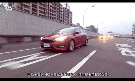 【ㄧ手車訊 X 統哥】國產超值首選 Ford Focus EcoBoost 180試駕