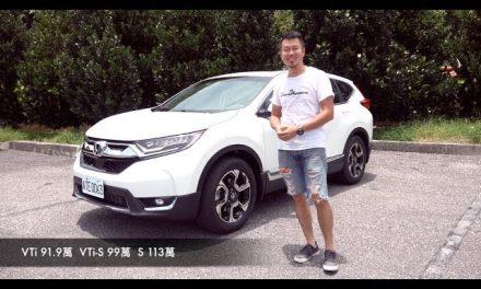 【沅仔】 2017 Honda CR-V 試駕