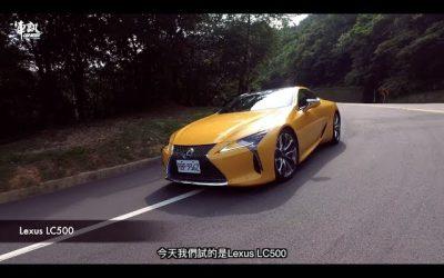 【ㄧ手車訊 X 統哥】絕美外型與細膩、層次的操控享受 Lexus LC500 試駕