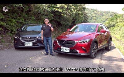 新舊款 Mazda CX-3 操控對比試駕