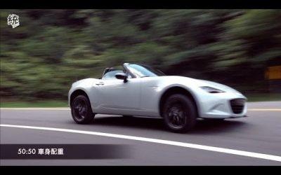 完整的人馬ㄧ體操控樂趣 Mazda MX5 6速手排+LSD 試駕