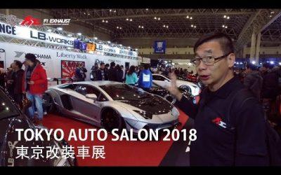 2018 Auto Salon 東京改裝車展 Part.1