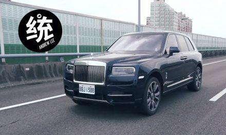 另一個境界的舒適豪華,SUV之王Rolls-Royce Cullinan試駕