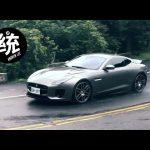後驅感十足的四輪傳動設定,Jaguar F-Type R-Dynamic AWD試駕