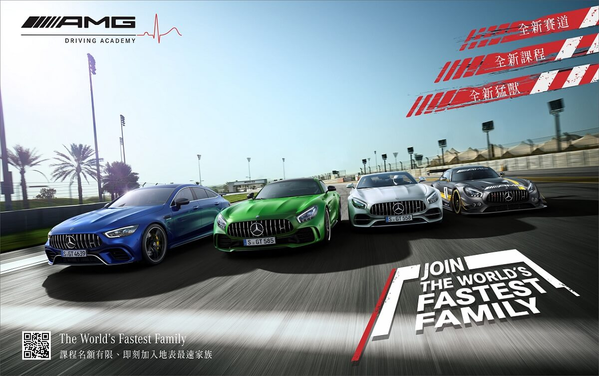 《2019 AMG Driving Academy 駕駛學院》活動資訊