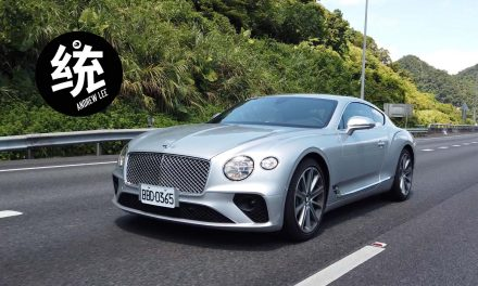 純正英式豪華GT跑車 Bentley 2019 Continental GT W12 試駕