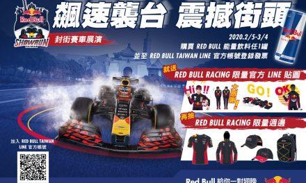 Red Bull Racing Showrun「飆速襲台 震撼街頭」抽獎開跑