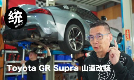 【統哥xFK】統哥改裝實戰 Toyota GR Supra 山道篇