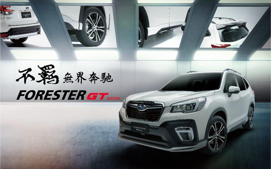 SUBARU Forester GT Edition正式上市