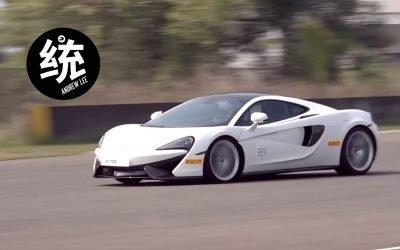 McLaren 570 GT 賽道試駕