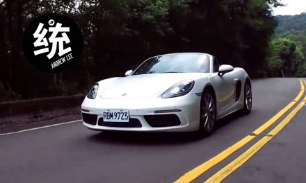 繼承經典賽車之名:Porsche 718 Boxster S 試駕