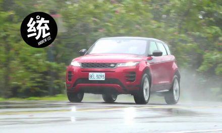 美,還要更美!操控帶紳士質感 Range Rover Evoque P250 SE 試駕