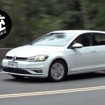 少了ㄧ缸更優秀:Volkswagen Golf 230 TSI 試駕