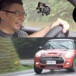 可愛又有操控樂趣,MINI Cooper S試駕