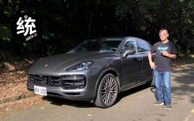 後輪轉向系統加持!靈活的2.2噸Porsche Cayenne Coupe Turbo!