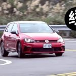 操控最好的GTI – VOLKSWAGEN Golf GTI Clubsport試駕