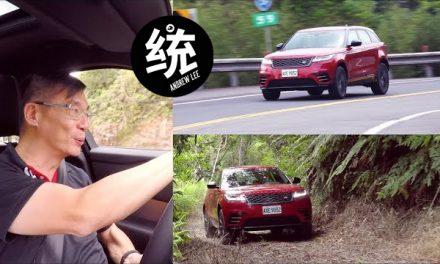 除了拿手的越野現在山路也有操控 ,豪華休旅 Range Rover Velar 試駕