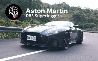 絕對最狂的馬丁量產GT跑車,Aston Martin DBS Superleggera統哥試駕