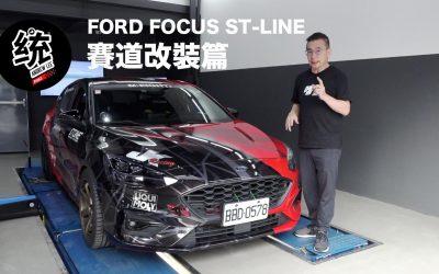 【統哥改裝實戰】扭力樑的賽道對應方式,Ford Focus ST-Line 賽道篇