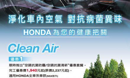 Honda Taiwan為車主健康把關 限時推出抗菌優惠