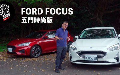 【統哥嗜駕】80萬級距安全與動力操控兼備,Ford Focus五門時尚版試駕