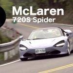 統哥嗜駕】敞篷同樣性能卓越,McLaren 720S Spider試駕