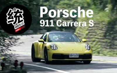 【統哥嗜駕】911系列操控的大躍進,992世代Porsche 911 Carrera S 試駕