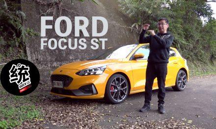 【統哥嗜駕】280匹、偏時點火、CCD主動式懸吊上身,Ford Focus ST試駕