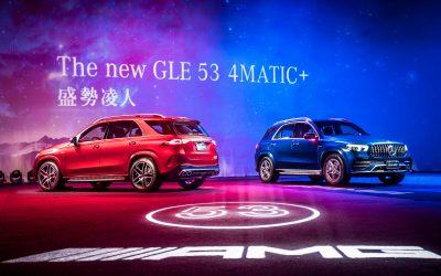 Mercedes-AMG「53」家族最新性能休旅力作 全新 Mercedes-AMG GLE 53 4MATIC+