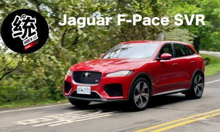 又狂爆又有樂趣的運動SUV,Jaguar F-Pace SVR試駕