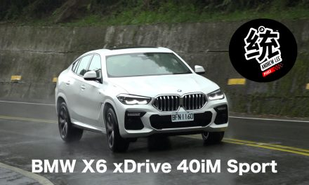 豪華舒適,山路也跟得上跑車:BMW X6 xDrive 40iM Sport試駕