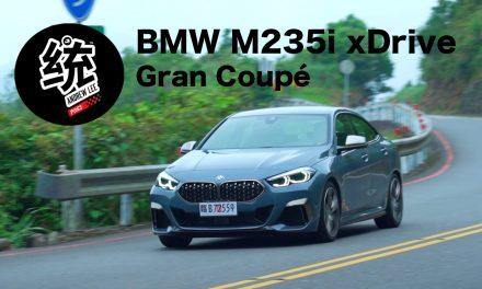 鋼砲性能融合跑車流線造型,BMW M235i xDrive Gran Coupé 試駕