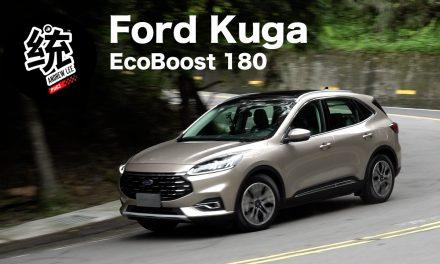 【統哥嗜駕】功底深厚、面面俱到,Ford Kuga EcoBoost 180旗艦版試駕