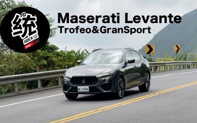 【統哥嗜駕】最強法拉利心臟,動靜皆儀的超級SUV。Maserati Levante試駕