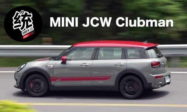 【統哥嗜駕】歷來最強性能與超高顏值的MINI旅行車,2020 MINI JCW Clubman