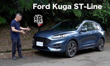 【統哥嗜駕】國產同級最優性能,2020 Ford Kuga ST-Line試駕